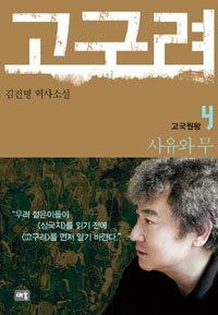 고구려 4 - 고국원왕, 사유와 무