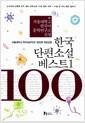 [중고] 한국 단편소설 베스트 100 1