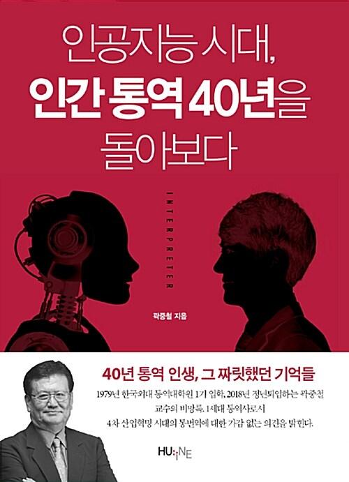 인공지능 시대, 인간 통역 40년을 돌아보다