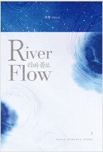 [세트] 리버 플로(River Flow) (총2권/완결)