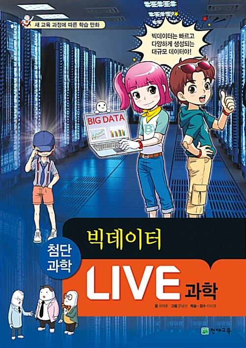 Live 과학 첨단과학 7 : 빅데이터