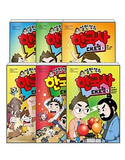 [세트] 설민석의 한국사 대모험 1~6 세트 - 전6권