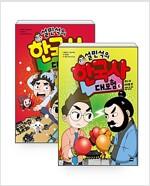 [세트] 설민석의 한국사 대모험 5~6 세트 - 전2권