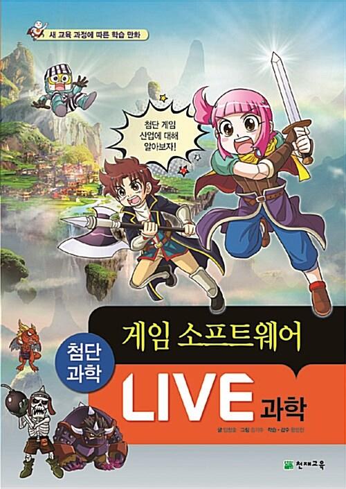 Live 과학 첨단과학 6 : 게임 소프트웨어
