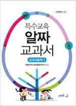 특수교육 알짜 교과서 : 교과내용학 1