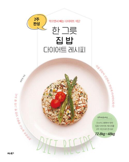 (2주 완성) 한 그릇 집밥 다이어트 레시피 : 먹으면서 빼는 다이어트 식단