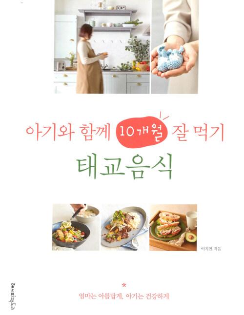 (아기와 함께 10개월 잘 먹기) 태교음식