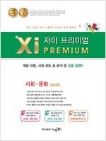 자이 프리미엄 Xi Premium 사회.문화 221제 (2018년)