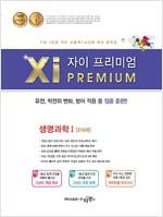 자이 프리미엄 Xi Premium 생명과학 1 216제 (2018년)