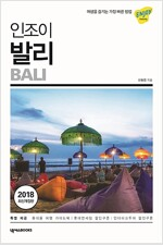 인조이 발리 (2018)