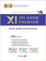 자이 프리미엄 Xi Premium 화학 1 220제 (2018년)