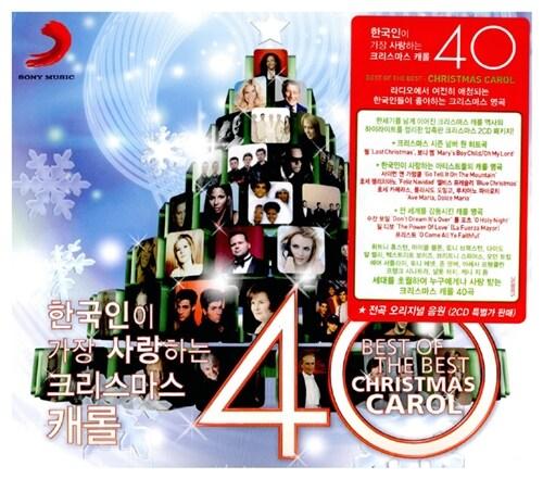 한국인이 가장 사랑하는 크리스마스 캐롤 40 [2CD]