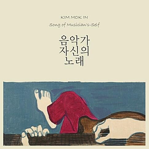 김목인 - 1집 음악가 자신의 노래