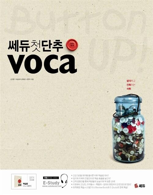 쎄듀 첫 단추 VOCA (복습용 미니 Review Book 별매)