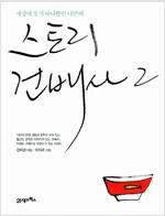 [중고] 스토리 건배사 2