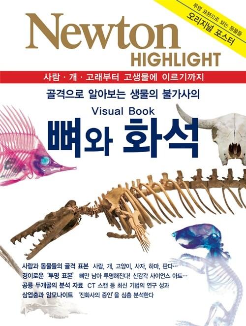 뼈와 화석