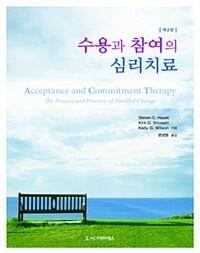 수용과 참여의 심리치료 / 제2판