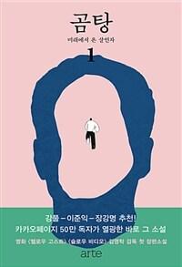 곰탕 1 - 미래에서 온 살인자, 김영탁 장편소설