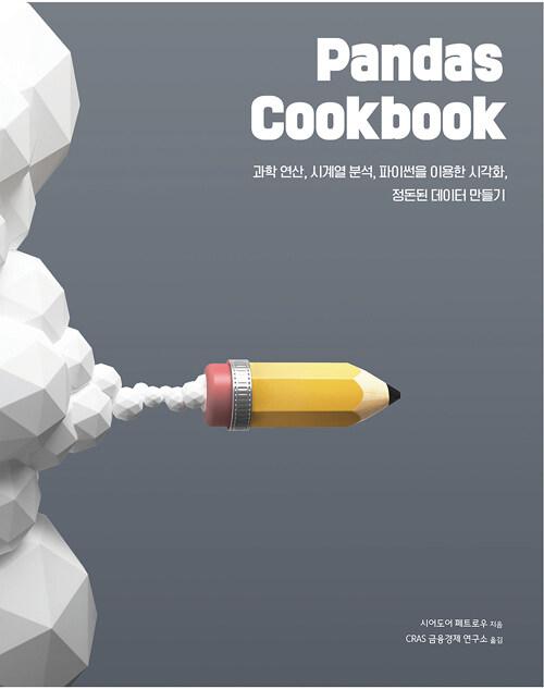 Pandas cookbook : 과학 연산, 시계열 분석, 파이썬을 이용한 시각화, 정돈된 데이터 만들기