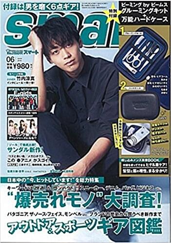 smart (スマ-ト) 2018年 06月號 (雜誌, 月刊)