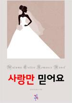 [합본] 사랑만 믿어요 (전6권/완결)