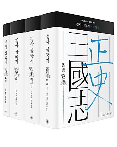 정사 삼국지 세트 - 전4권
