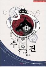[세트] [BL] 수호견 (총3권/완결)