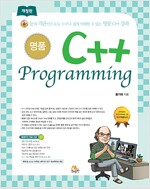 명품 C++ Programming