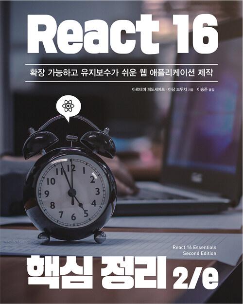 React 16 핵심 정리 : 확장 가능하고 유지보수가 쉬운 웹 애플리케이션 제작