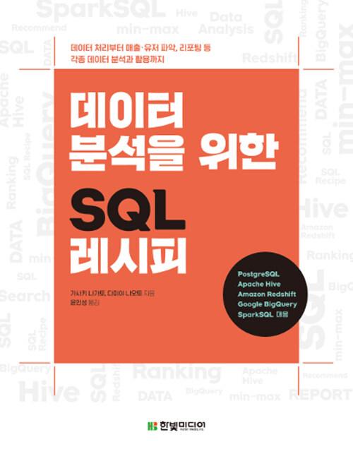 (데이터 분석을 위한) SQL 레시피 : 데이터 처리부터 매출·유저 파악, 리포팅 등 각종 데이터 분석과 활용까지