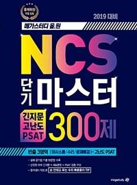 2019 메가스터디 올.원 NCS 단기 마스터 긴지문 고난도 PSAT 300제