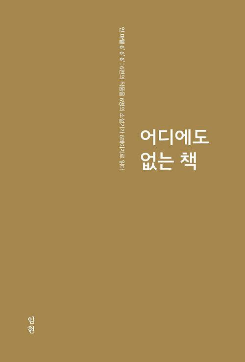 어디에도 없는 책 : 얀 마텔 6' 6' 6' 6