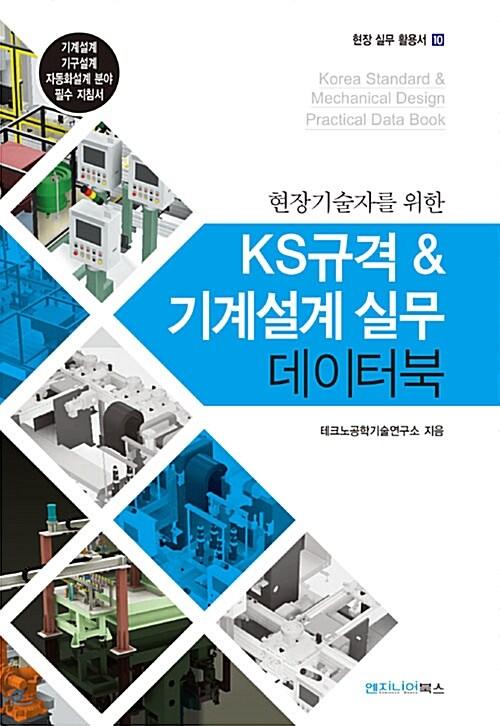 KS규격 & 기계설계 실무 데이터 북