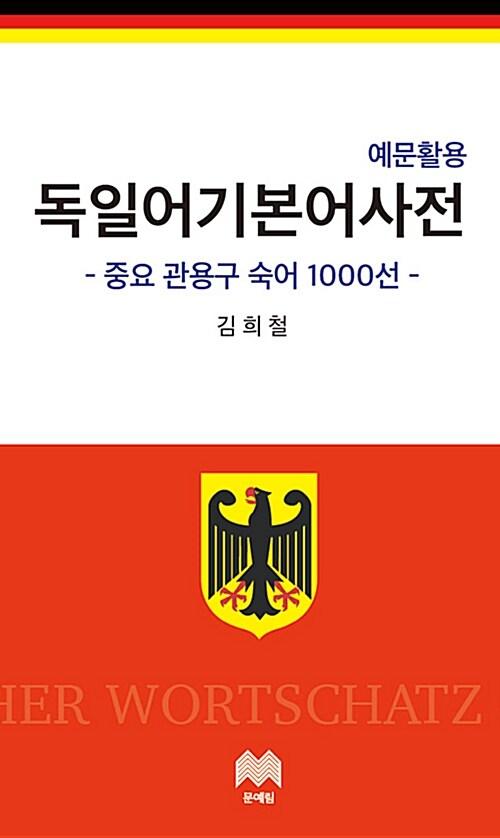 독일어 기본어 사전