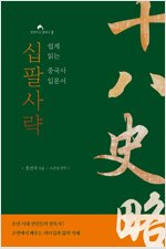 십팔사략 : 쉽게 읽는 중국사 입문서
