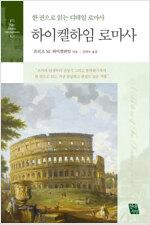 하이켈하임 로마사 : 한 권으로 읽는 디테일 로마사