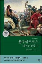 플루타르코스 영웅전 전집 (하) : 그리스와 로마의 영웅 50인 이야기