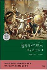 플루타르코스 영웅전 전집 (상) : 그리스와 로마의 영웅 50인 이야기