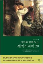 명화와 함께 읽는 셰익스피어 20