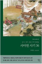 사마천 사기 56 : 본기, 세가, 열전, 서의 명편들