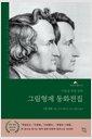 [eBook] 그림형제 동화전집