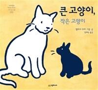 큰 고양이, 작은 고양이