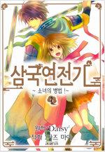 [고화질] 삼국연전기 1부 ~소녀의 병법~ 01권