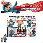 삐뽀삐뽀 건강맨 세트 - 전5권