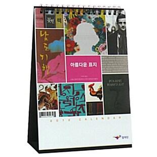 2012년 알라딘 캘린더 - 아름다운 표지