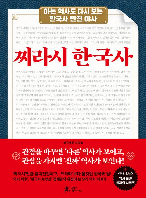 찌라시 한국사 : 아는 역사도 다시 보는 한국사 반전 야사