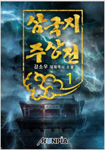 [세트] 삼국지 주상전 (총15권/완결)