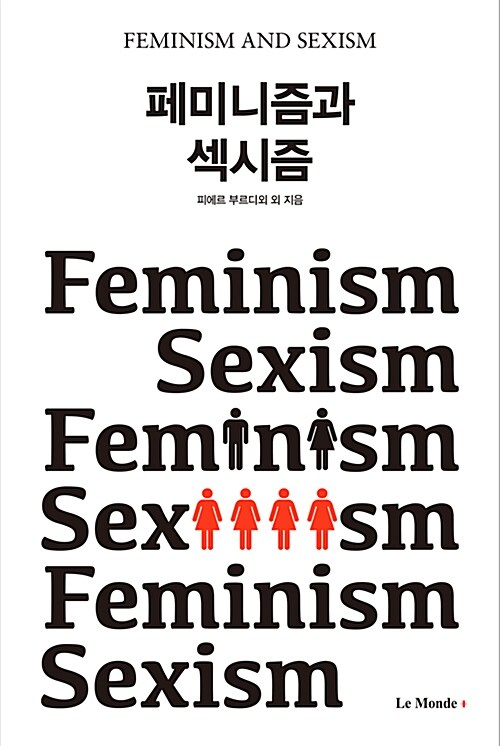 페미니즘과 섹시즘