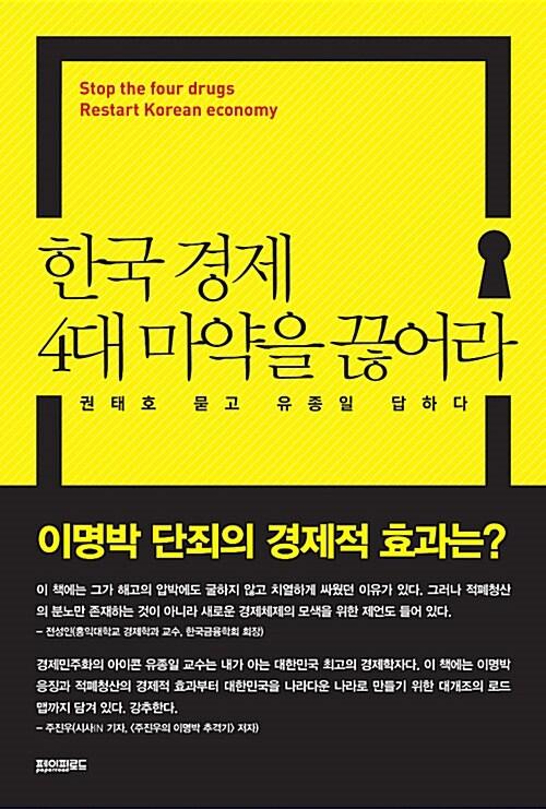 한국 경제 4대 마약을 끊어라