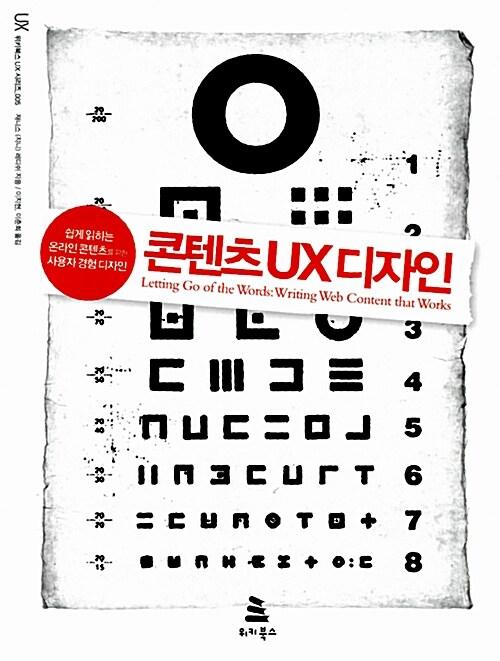 콘텐츠 UX 디자인